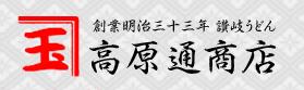 美味しいさぬきうどん通販|四国香川 讃岐うどん 高原通商店